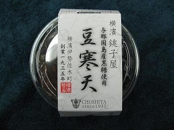 横濱銚子屋豆寒天12個セット