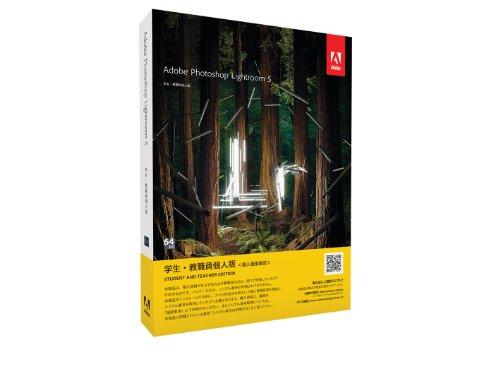 学生・教職員個人版 Adobe Photoshop Lightroom 5.0 日本語版 Windows/Macintosh版