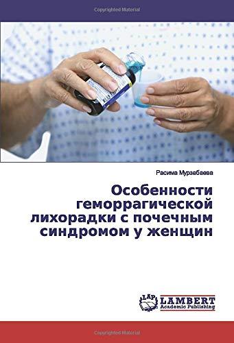 Особенности геморрагической лихорадки с почечным синдромом у женщин