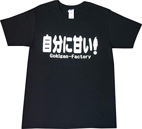 gokigen-factory おもしろTシャツ【自分に甘い】 (M, ブラック)