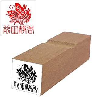 Web落款<501>篆書体(15mm印)