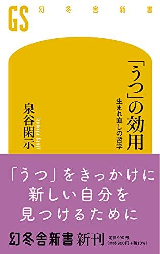 「うつ」の効用 生まれ直しの哲学 (幻冬舎新書)