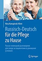 Russisch - Deutsch fuer die Pflege zu Hause: Русско-немецкий разговорник для ухода за пациентами в домашних условиях