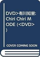 DVD>有川知里:Chiri Chiri MODE (<DVD>)