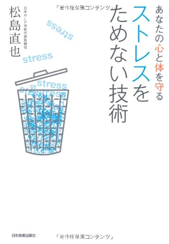 ストレスをためない技術