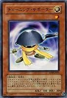 遊戯王カード 【 チューニング・サポーター 】 DP08-JP011-UR 《デュエリストパック 遊星編》