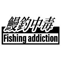 ForzaGroup (131-04) 鰻師 鰻 うなぎ ウナギ 釣り フィッシング 魚 フィッシュ 船 シンプル 防水 車 ステッカー sticker シール
