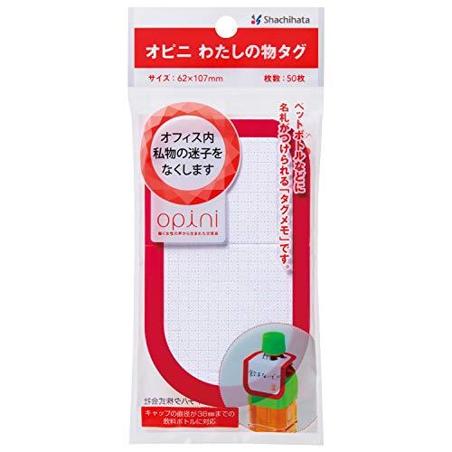 シャチハタ メモ オピニ わたしの物タグ ホワイト OPI-MT-1/H