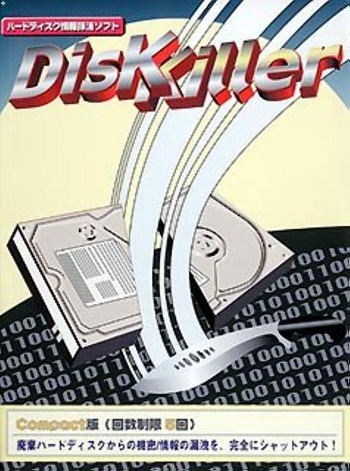 淡いモスク夫婦DiskKiller Compact