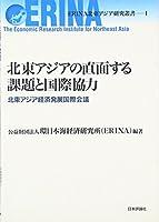 北東アジアの直面する課題と国際協力―北東アジア経済発展国際会議 (ERINA北東アジア研究叢書)