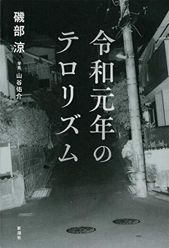 『令和元年のテロリズム』令和日本のいびつな自画像