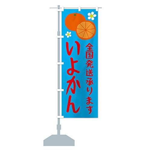 いよかん のぼり旗 サイズ選べます(ハーフ30x90cm 左チチ)