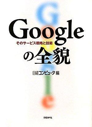 GOOGLEの全貌 そのサービス戦略と技術の詳細を見る