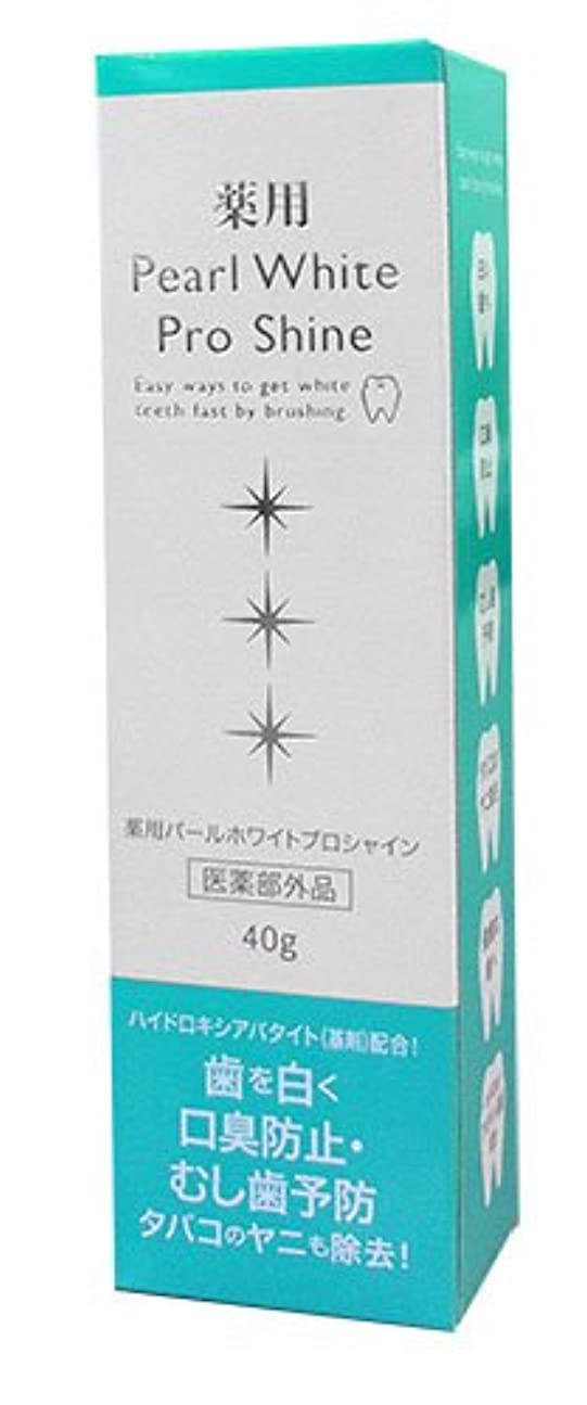 囚人咽頭晩餐薬用Pearl white Pro Shine 40g [医薬部外品]