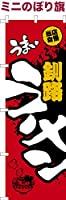卓上ミニのぼり旗 「うまい釧路ラーメン」らーめん 短納期 既製品 13cm×39cm ミニのぼり