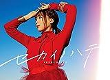 斉藤朱夏の新曲「セカイノハテ」MV。「バック・アロウ」ED曲