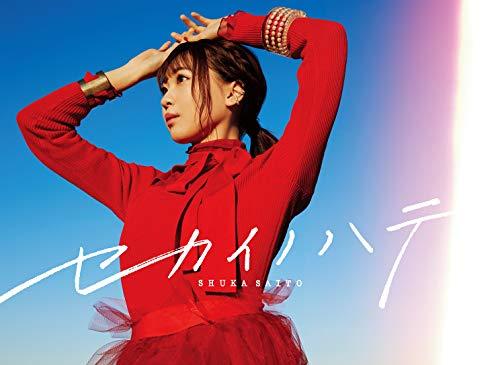 セカイノハテ (初回生産限定盤) (Blu-ray Disc付) (特典なし)