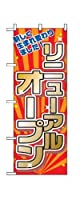 のぼり 2939 リニューアルオープン