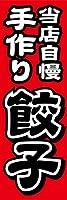 『60cm×180cm(ほつれ防止加工)』お店やイベントに のぼり のぼり旗 当店自慢 手作り 餃子