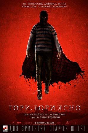 BRIGHTBURN – Russian Movie Wall Poster Print - A4 Size Plakat Größe
