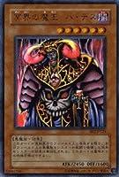 遊戯王カード 【 冥界の魔王 ハ・デス 】 BE2-JP124-UR 《ビギナーズ・エディションVol.2》