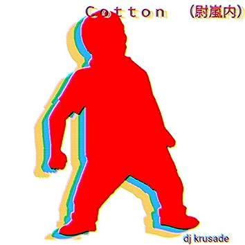 Cotton (尉嵐内)