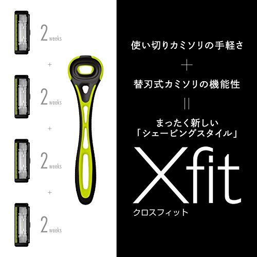 貝印『Xfit(クロスフィット)敏感肌用バリューパック』