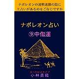 ナポレオン占い⑨ 中傷運「日本語版」 (ナポレオン占い  Book 18) (English Edition)