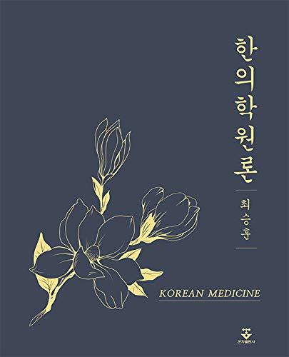 Korean Medicine