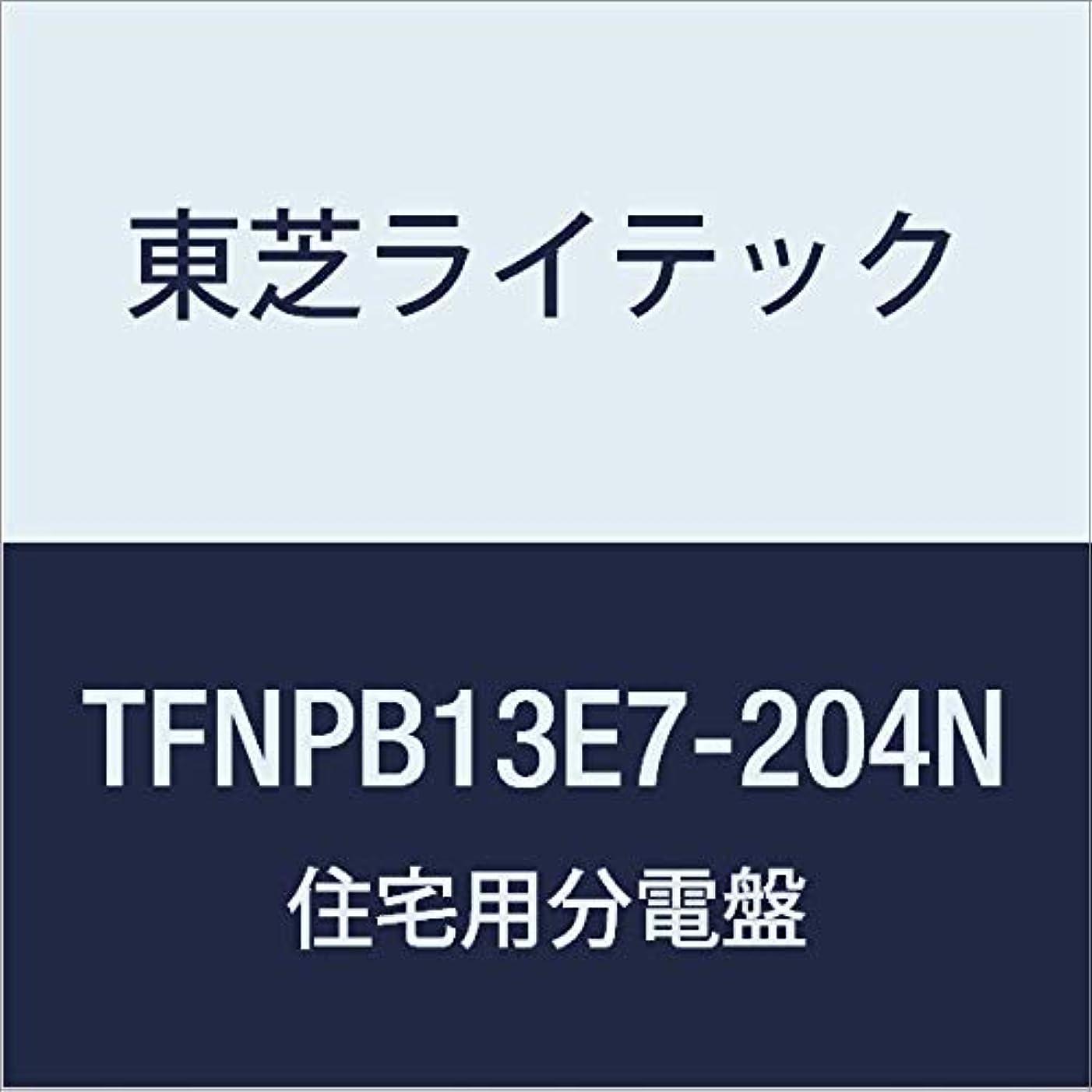 フィクション疑問に思うがっかりした東芝ライテック 小形住宅用分電盤 Nシリーズ 75A 20-4 扉なし 付属機器取付スペース付 基本タイプ TFNPB13E7-204N