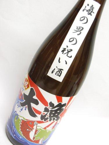 白瀑・山本『白瀑(しらたき)大漁ラベル純米酒海の男の祝い酒』