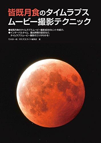 皆既月食のタイムラプスムービー撮影テクニック