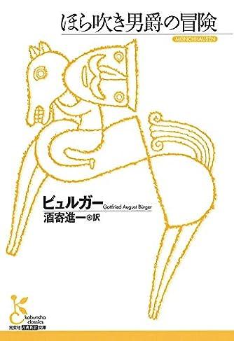 ほら吹き男爵の冒険 (光文社古典新訳文庫)