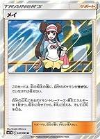 ポケモンカードゲーム PK-SM11b-047 メイ R