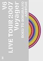V6 LIVE TOUR 2007 Voyager -僕と僕らのあしたへ- [DVD]