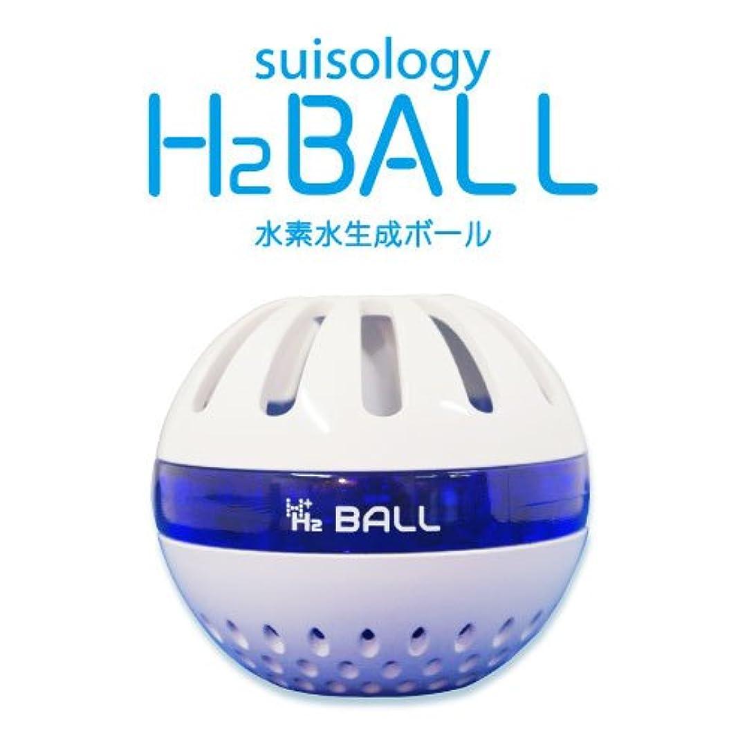 またねワーディアンケース旋回スイソロジーエイチツーボール(suisology H2 BALL)