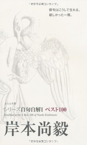 ベスト100 岸本尚毅 (シリーズ自句自解)