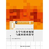 大学生职业规划与就业创业指导(21世纪通识教育系列教材)