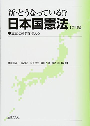 新・どうなっている!? 日本国憲法〔第3版〕: 憲法と社会を考えるの詳細を見る