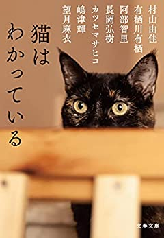 猫はわかっている (文春文庫 む 13-52)
