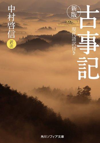 新版 古事記 現代語訳付き (角川ソフィア文庫)