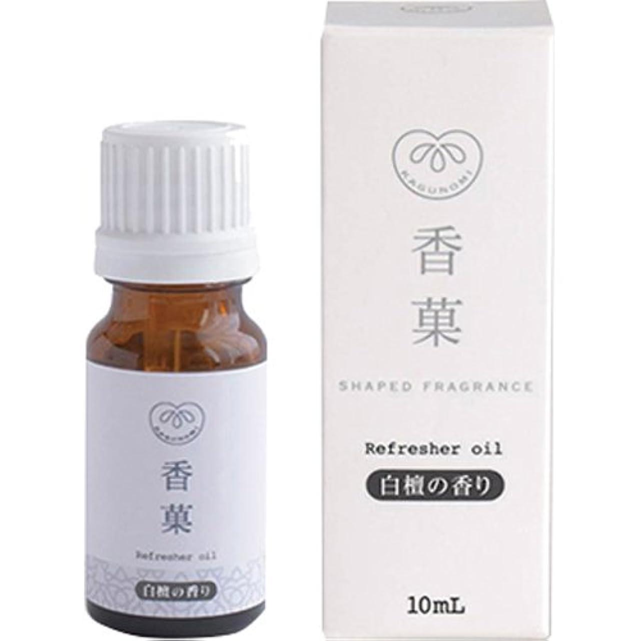 出くわすラッシュ純粋な香菓 専用オイル 白檀の香り 10ml