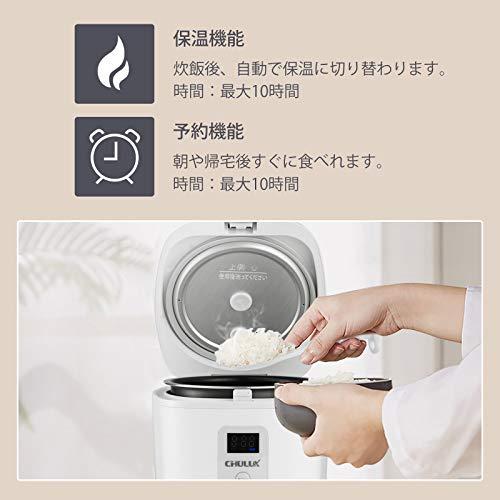 炊飯器ひとり暮らし用0.5合~1.5合小型ミニライスクッカー簡単コンパクト炊飯お粥10時間保温予約機能CHULUX