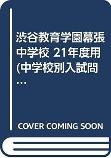 渋谷教育学園幕張中学校 21年度用 (中学校別入試問題シリーズ)