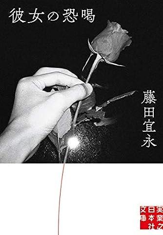 彼女の恐喝 (実業之日本社文庫)