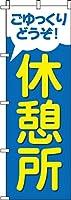 のぼり 休憩所 0400020IN