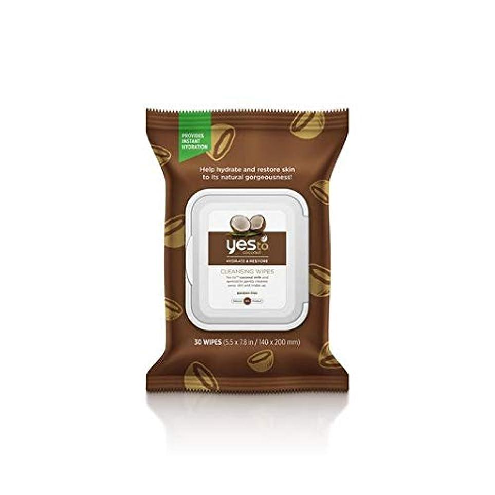 人工的な保護するトレード[YES TO! ] はいココナッツクレンジング顔にパックあたり25ワイプ - Yes To Coconut Cleansing Face Wipes 25 per pack [並行輸入品]