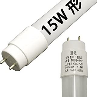 LED 蛍光灯led 15W形 44cm グロー式工事不要 led 蛍光管 昼白色 慧光 TUBE-44P