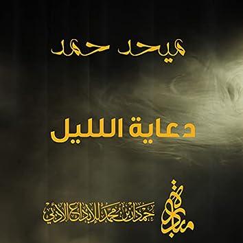 Deaet Al Layel