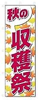 のぼり旗 秋の収穫祭 (W600×H1800)5-16423